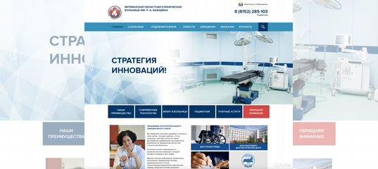 реклама сайта в интернете Десногорск