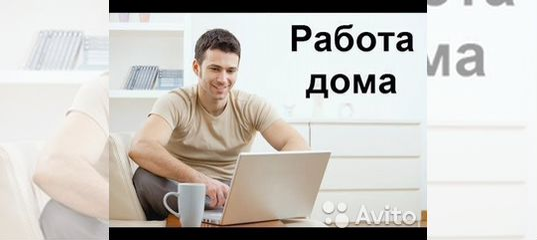 Удаленная работа на дому в москве вакансии на авито фрилансер белгород вакансии