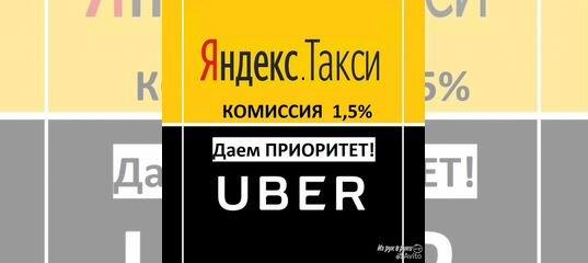 Водители Uber и Яндекс.Такси. Легковые и Грузовые