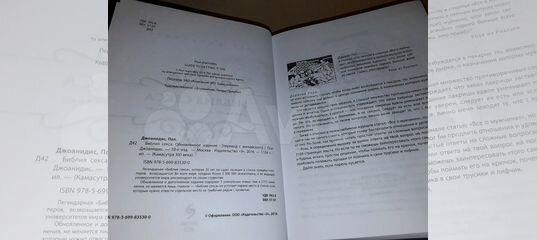 библия секса обновленное 10 е издание