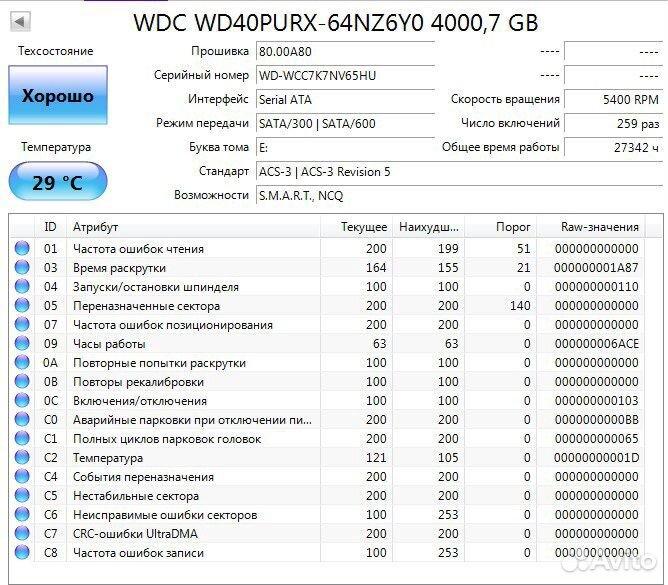 Жесткий диск 4 тб WD Purple  89888749261 купить 2