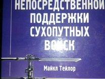 Военные книги