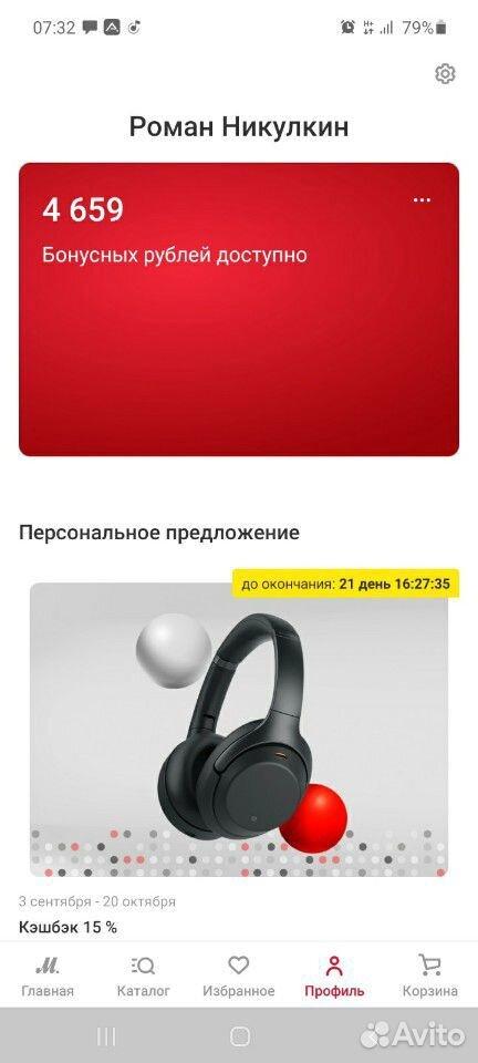 Бонусы М.Видео 4650 шт  89179932400 купить 1