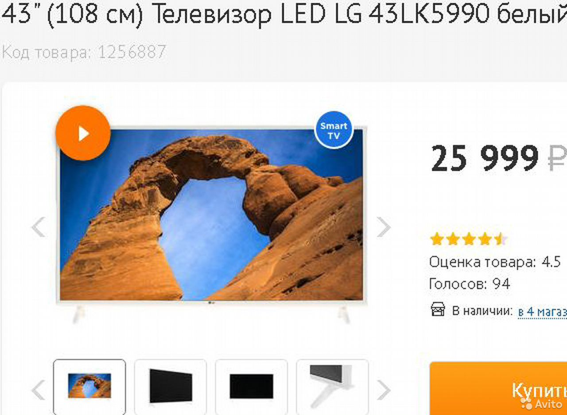 89270863062  Новый 43108см Телевизор LED LG SmartTV WiFi HDR10
