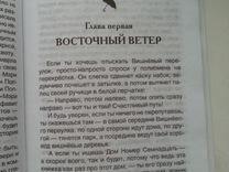 Мэри Поппинс (книга) новая