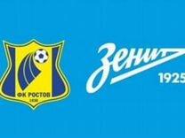 Билеты на матч Ростов-Зенит 19.05.19