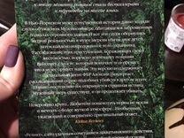 Книга «Реликт»