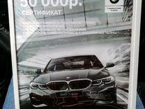 Сертификат BMW