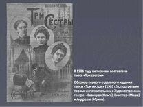 Три сестры. мхт Чехова