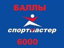6000 баллов спормастер — Билеты и путешествия в Казани