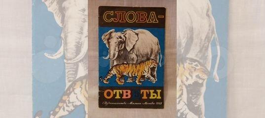 Раскраски, игровые книжки СССР купить в Самаре   Хобби и ...