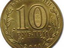 Монета 10 рублей -Малгобек