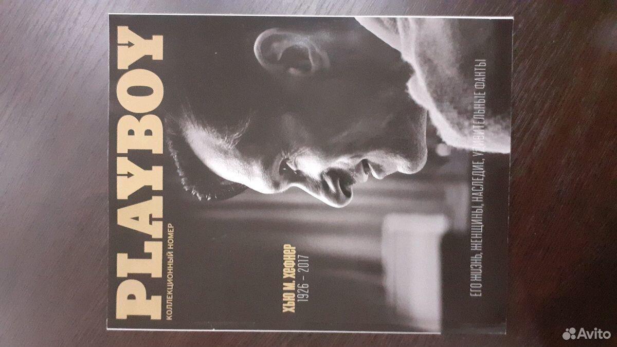 Журнал playboy зима 2017 Хью Хефнер  89630411273 купить 1