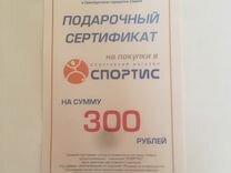 Сертификат «Спортис»