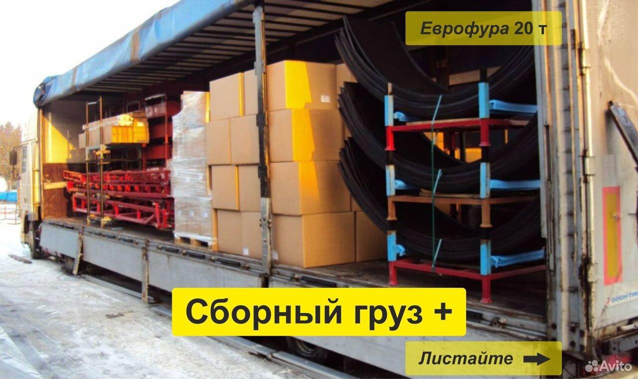 Грузоперевозки перевозка 1 2 3 5 10 20 тонн груза  89292756870 купить 2