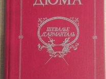 "Книги А. Дюма ""Три мушкетера"", Шевалье Д,Арманталь"