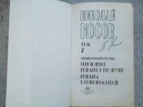 Николай Носов Собрание сочинений в трех томах Том2