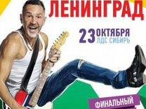 Ленинград Новосибирск 23 октября