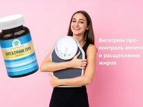 билайт для похудения купить москва авито