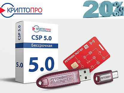 Крипто Про CSP 4.0, 5.0 (Бесcрочная лицензия)