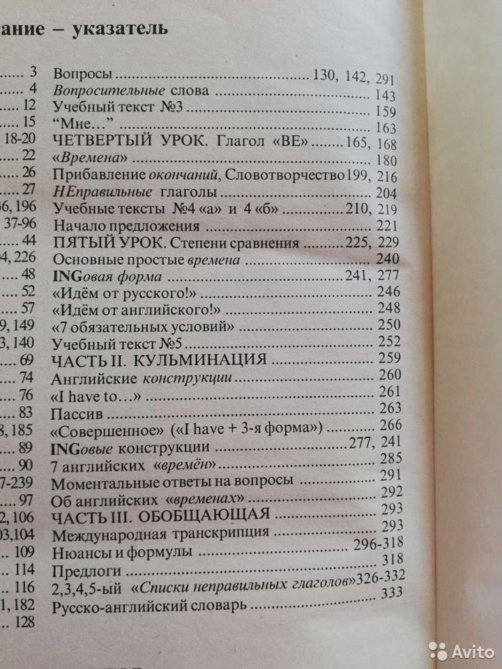 Книга Самоучитель английского языка А. Драгункин  89139144205 купить 4