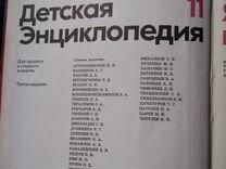 """Книги """"Детская энциклопедия"""" в 11 томах"""