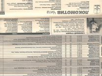 Спорт Экспресс № 14 2000 спецвыпуск