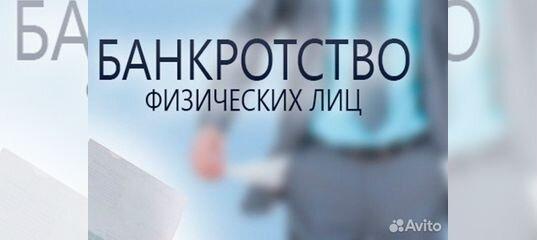 услуги по банкротству физических лиц нижний новгород