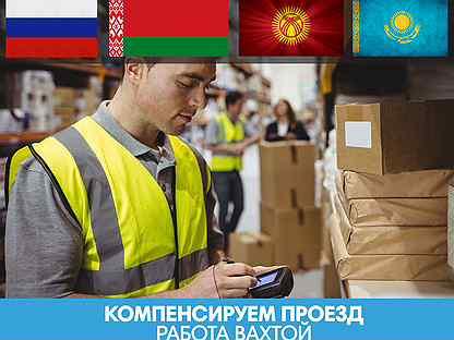 Работа в москве с проживанием для девушек без опыта работы консумация в стамбуле