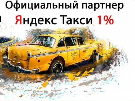 Водитель Яндекс Такси Фарн 1 проц