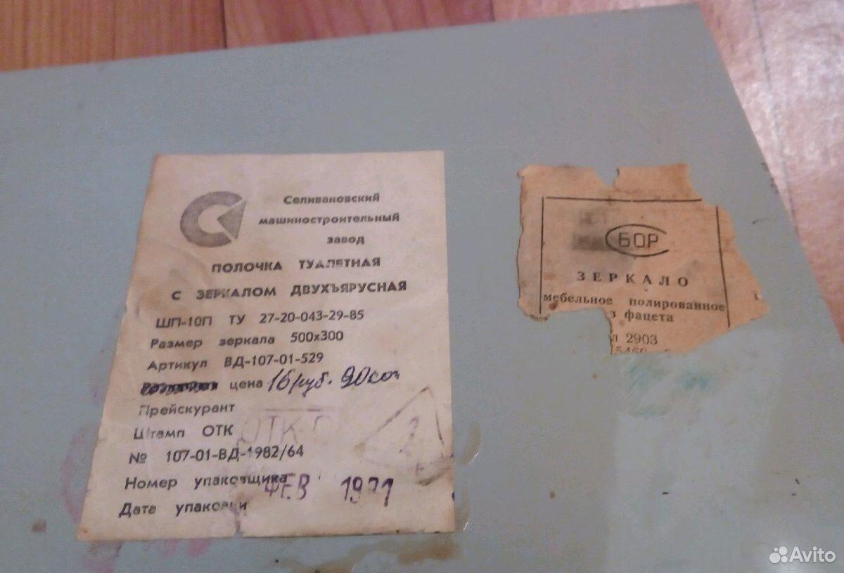 Полочка туалетная с зеркалом СССР  89332007666 купить 5