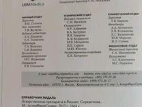 Справочник всех лекарственных препаратов России