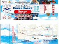 Билеты на мото фестиваль Синяя Волна