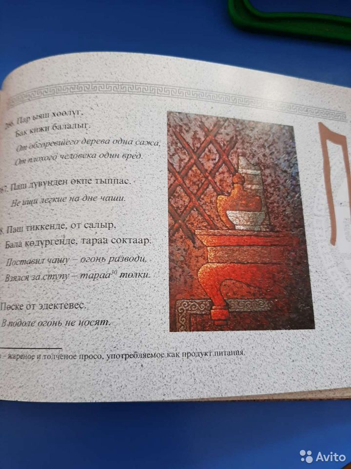 Книга: Пословицы и поговорки тувинского народа  89069987740 купить 5