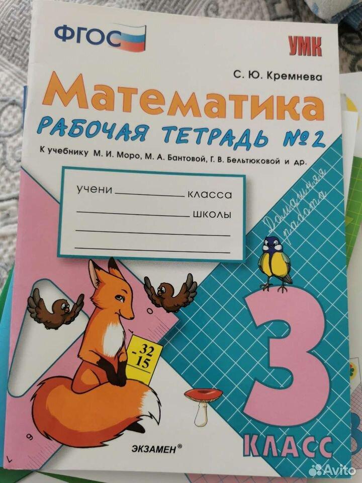 Рабочая тетрадь 2 части. математика 3 кл. цена за