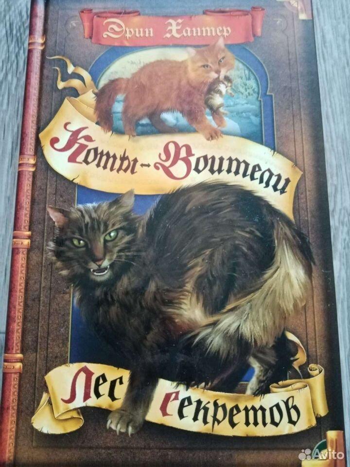 Книги коты воители  89532749015 купить 3