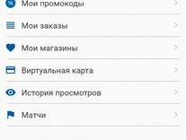 3300 баллов Спортмастер. Бесплатно — Билеты и путешествия в Казани